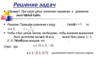 Решение задач Пример1. При каких целых значениях параметра а уравнение имеет