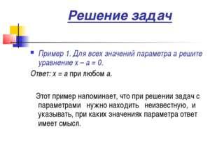 Решение задач Пример 1. Для всех значений параметра а решите уравнение х – а