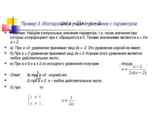Пример 3. Исследовать и решить уравнение с параметром Решение: Найдём контрол