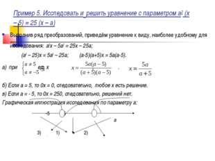 Пример 5. Исследовать и решить уравнение с параметром а2 (х – 5) = 25 (х – а)