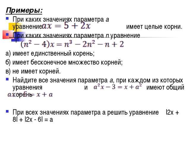 Примеры: При каких значениях параметра а уравнение . имеет целые корни. При к...
