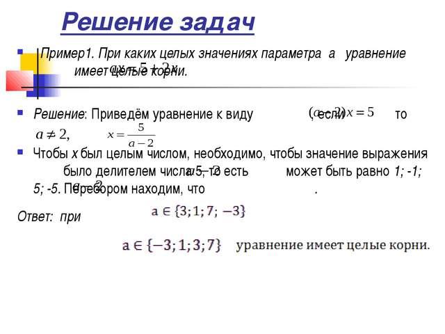 Решение задач Пример1. При каких целых значениях параметра а уравнение имеет...