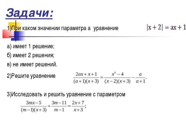 Задачи: 1)При каком значении параметра а уравнение а) имеет 1 решение; б) име...
