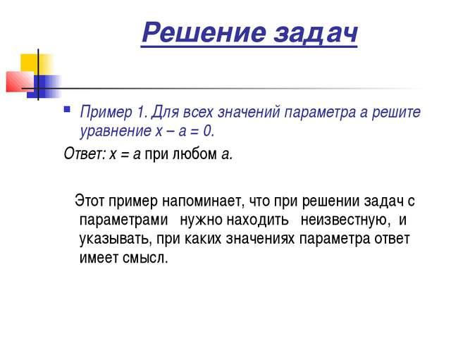 Решение задач Пример 1. Для всех значений параметра а решите уравнение х – а...