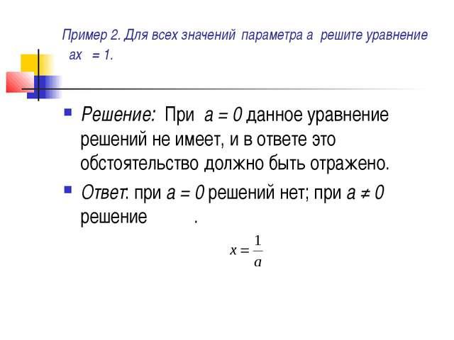Пример 2. Для всех значений параметра а решите уравнение ах = 1. Решение: При...