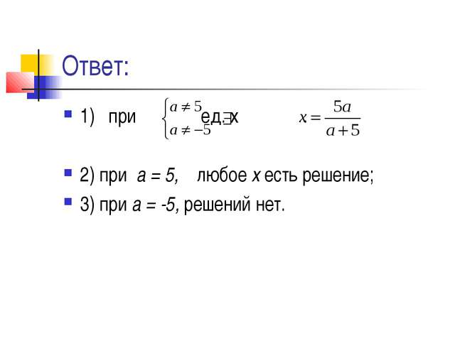 Ответ: 1) при ед. х . 2) при а = 5, любое х есть решение; 3) при а = -5, реше...