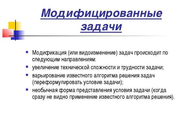 Модифицированные задачи Модификация (или видоизменение) задач происходит по с...