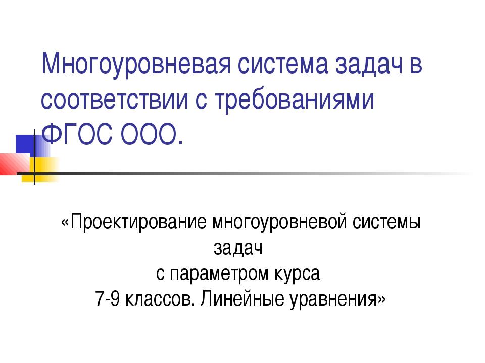 Многоуровневая система задач в соответствии с требованиями ФГОС ООО. «Проекти...