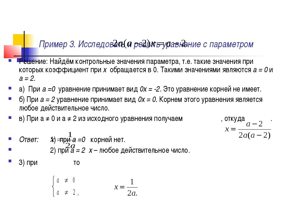 Пример 3. Исследовать и решить уравнение с параметром Решение: Найдём контрол...