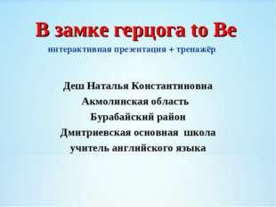 Деш Наталья Константиновна Акмолинская область Бурабайский район Дмитриевска