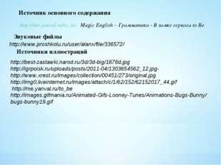 http://www.proshkolu.ru/user/alanx/file/336572/ Звуковые файлы Источник осно