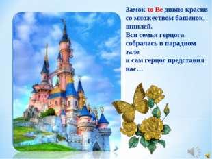 Замок to Be дивно красив со множеством башенок, шпилей. Вся семья герцога соб