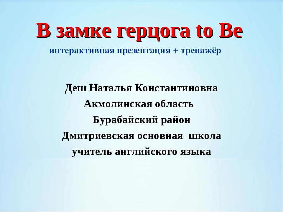Деш Наталья Константиновна Акмолинская область Бурабайский район Дмитриевска...