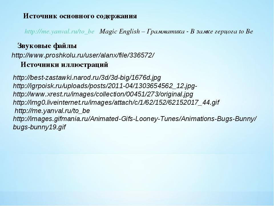 http://www.proshkolu.ru/user/alanx/file/336572/ Звуковые файлы Источник осно...