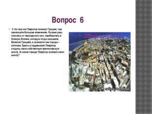 Вопрос 6 С тех пор как Пифагор покинул Грецию, там произошли большие изменени