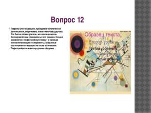 Вопрос 12 Пифагор учил медицине, принципам политической деятельности, астроно