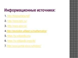 Информационные источники: 1. http://biographera.net/ 2. http://www.piplz.ru/