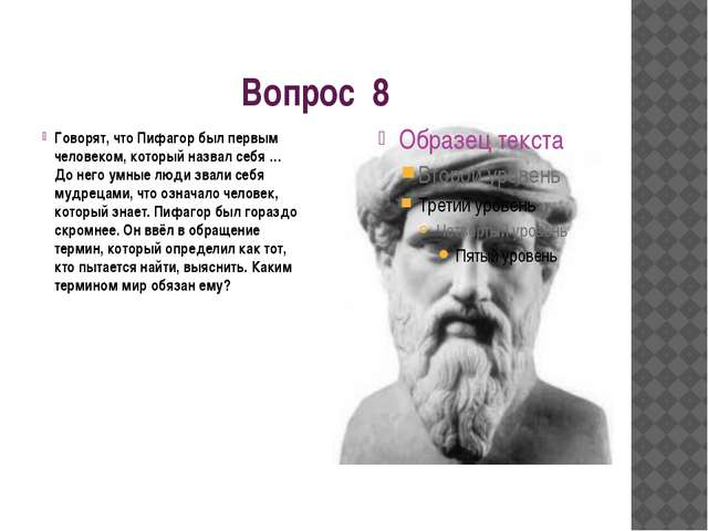 Вопрос 8 Говорят, что Пифагор был первым человеком, который назвал себя … До...