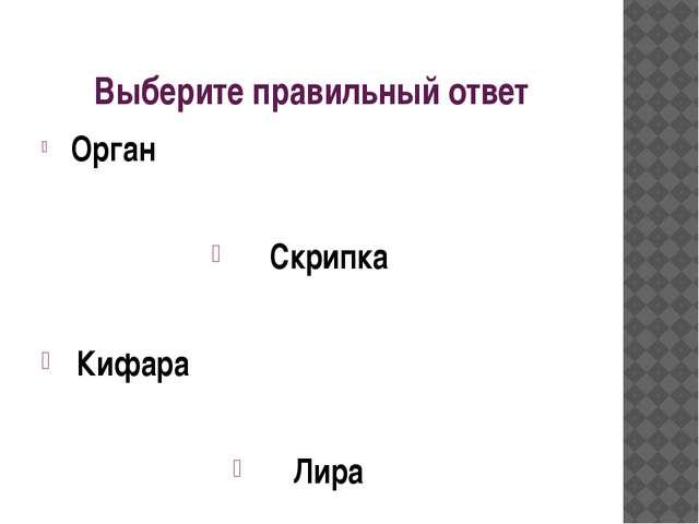 Выберите правильный ответ Орган Скрипка Кифара Лира