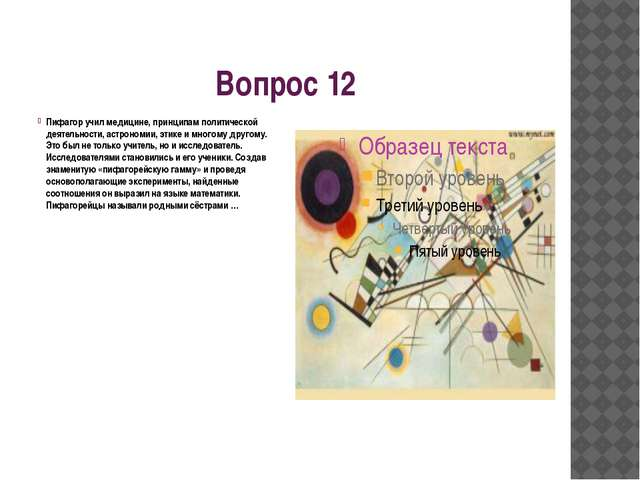 Вопрос 12 Пифагор учил медицине, принципам политической деятельности, астроно...