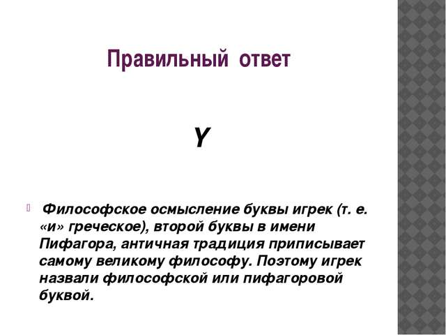 Правильный ответ Y Философское осмысление буквы игрек (т. е. «и» греческое),...
