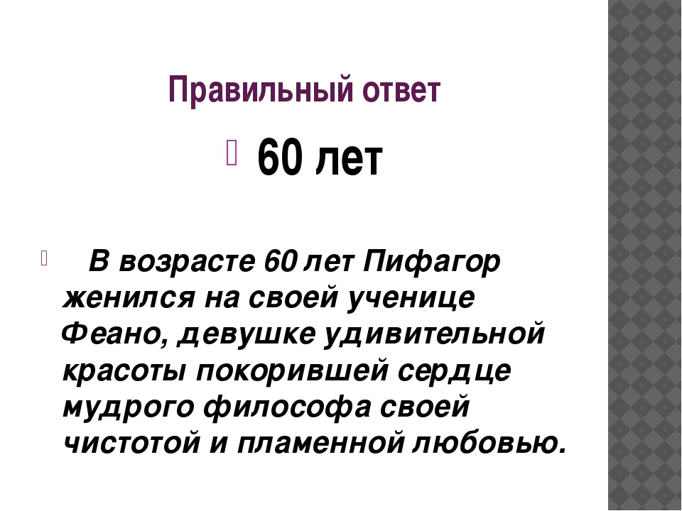 Правильный ответ 60 лет В возрасте 60 лет Пифагор женился на своей ученице Фе...