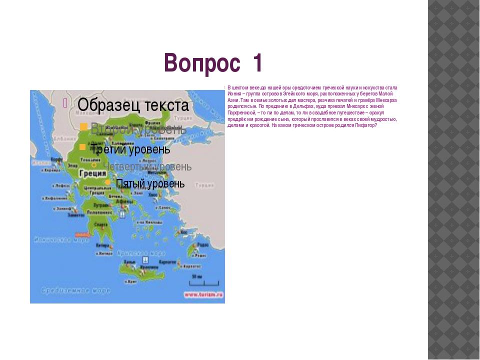 Вопрос 1 В шестом веке до нашей эры средоточием греческой науки и искусства с...