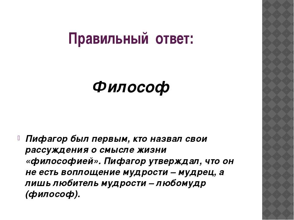 Правильный ответ: Философ Пифагор был первым, кто назвал свои рассуждения о с...