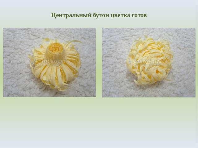 Центральный бутон цветка готов