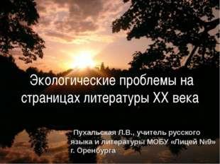Экологические проблемы на страницах литературы ХХ века Пухальская Л.В., учит