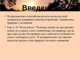 Введение На протяжении столетий писатели и поэты русской литературы поднимают