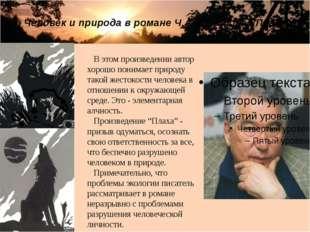 Человек и природа вромане Ч.Айтматова «Плаха» В этом произведении автор хоро