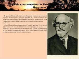 Творчество Михаила Михайловича Пришвина от начала до конца полно глубокой лю