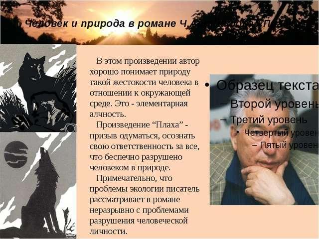 Человек и природа вромане Ч.Айтматова «Плаха» В этом произведении автор хоро...