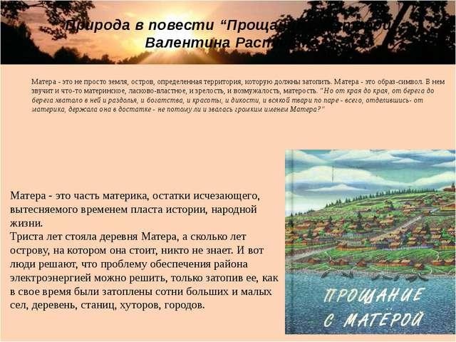 Матера - это не просто земля, остров, определенная территория, которую должны...