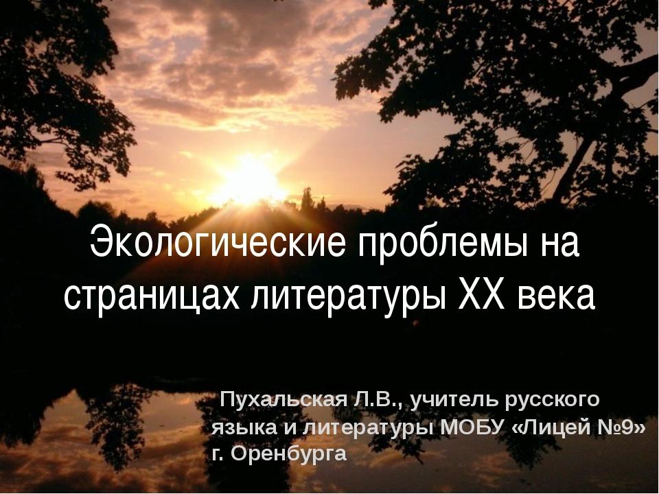 Экологические проблемы на страницах литературы ХХ века Пухальская Л.В., учит...