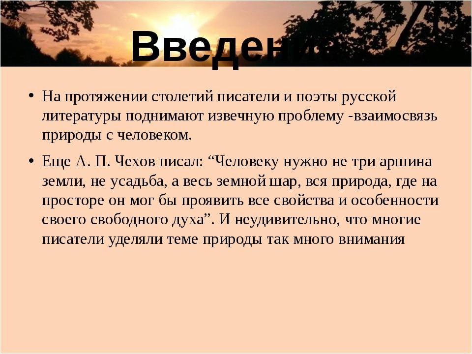 Введение На протяжении столетий писатели и поэты русской литературы поднимают...