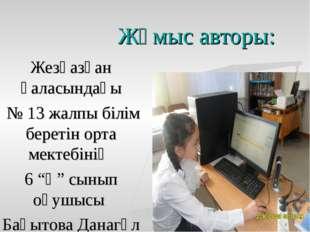 Жұмыс авторы: Жезқазған қаласындағы № 13 жалпы білім беретін орта мектебінің
