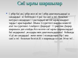 Сиқырлы шаршылар Әрбір баған,әрбір жол және әрбір диагональдардағы сандардың