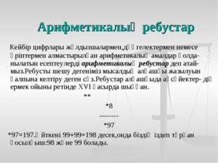 Арифметикалық ребустар Кейбір цифрлары жұлдызшалармен,дөңгелектермен немесе ә