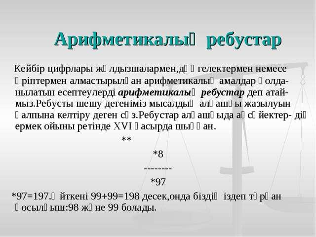Арифметикалық ребустар Кейбір цифрлары жұлдызшалармен,дөңгелектермен немесе ә...
