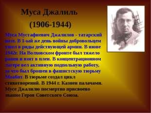 Муса Джалиль (1906-1944) Муса Мустафиевич Джалилов - татарский поэт. В 1-ый ж