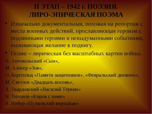 II ЭТАП – 1942 г. ПОЭЗИЯ. ЛИРО-ЭПИЧЕСКАЯ ПОЭМА Изначально документальная, пох...