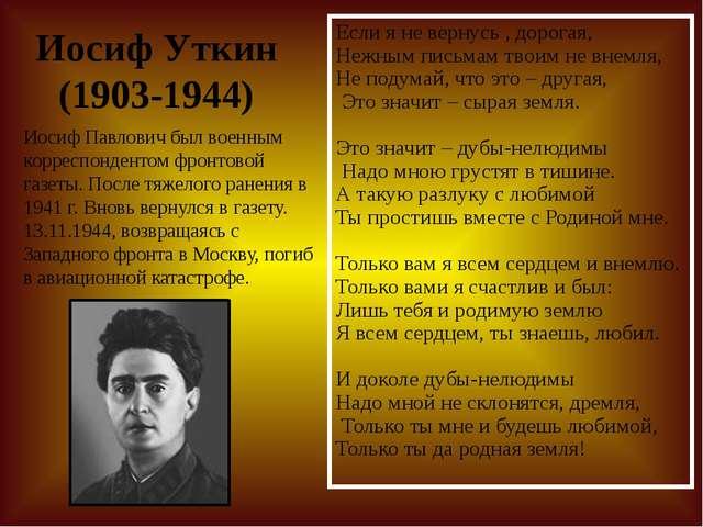 Иосиф Уткин (1903-1944) Иосиф Павлович был военным корреспондентом фронтовой...