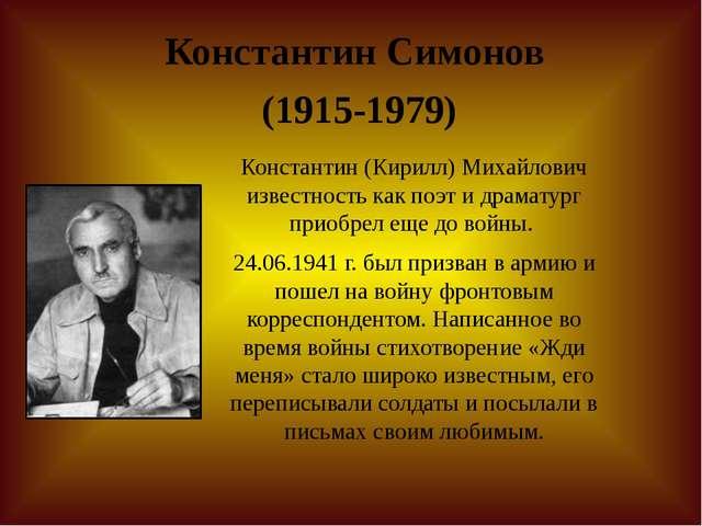 Константин Симонов (1915-1979) Константин (Кирилл) Михайлович известность как...