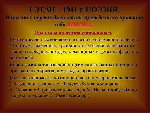 I ЭТАП – 1941 г. ПОЭЗИЯ. В поэзии с первых дней войны прежде всего проявила с...