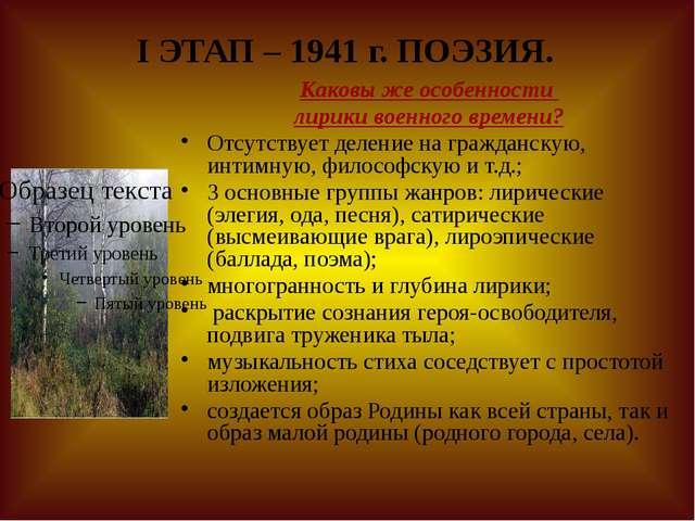 I ЭТАП – 1941 г. ПОЭЗИЯ. Каковы же особенности лирики военного времени? Отсу...