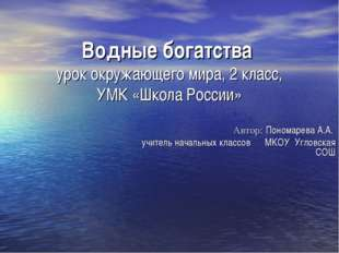 Водные богатства урок окружающего мира, 2 класс, УМК «Школа России» Автор: По