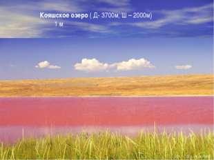 Кояшское озеро ( Д- 3700м, Ш – 2000м) 1 м