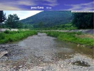 река Кача 69 км